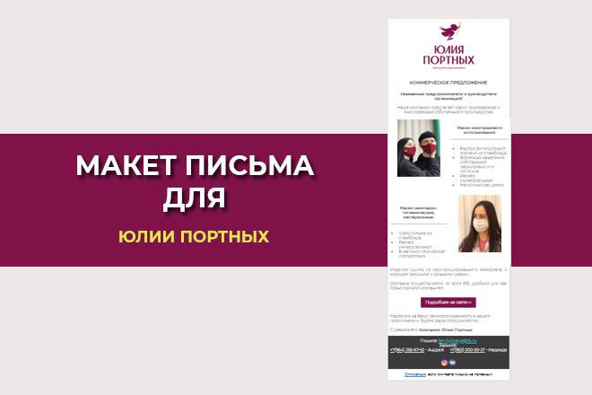 Создам красивое HTML- email письмо для рассылки 7 - kwork.ru
