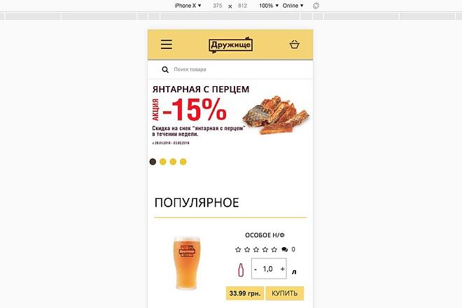 Создание интернет-магазина на CMS Opencart 5 - kwork.ru