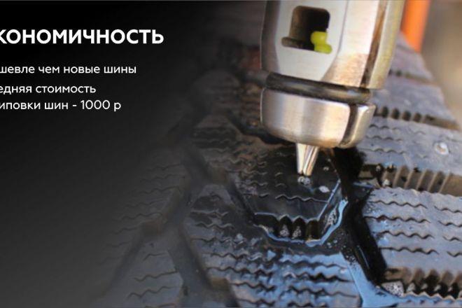 Баннер для сайта за один кворк 5 - kwork.ru
