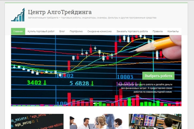 Скопирую почти любой сайт, landing page под ключ с админ панелью 17 - kwork.ru