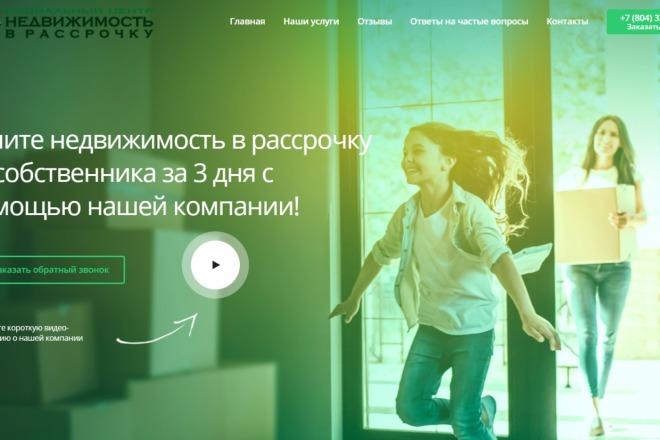 Разработаю продающий Landing Page под ключ на WordPress 6 - kwork.ru