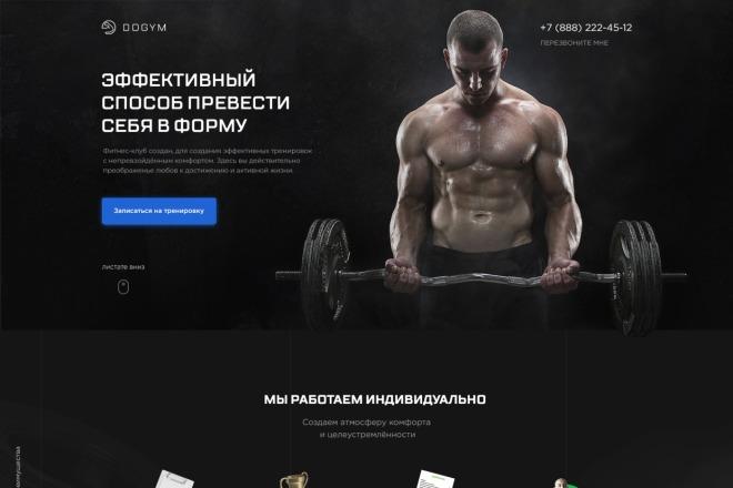 Веб-дизайн страницы сайта PRO уровня 8 - kwork.ru