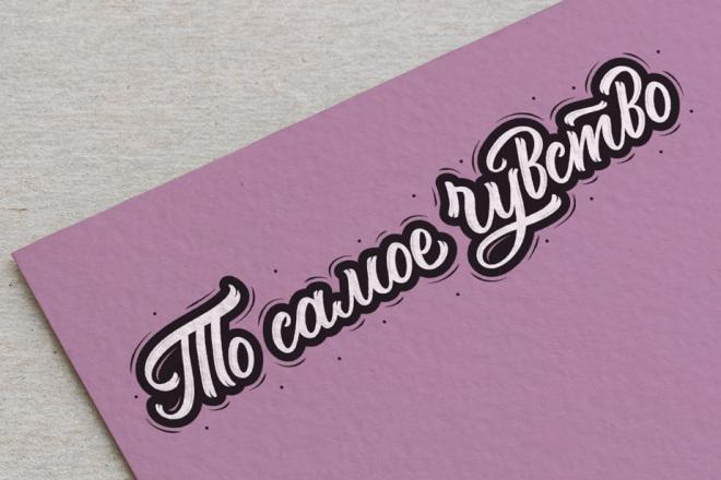 Надписи в стилях каллиграфия, леттеринг, типографика 1 - kwork.ru