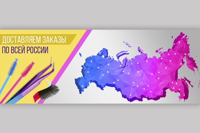 Баннер на сайт 81 - kwork.ru