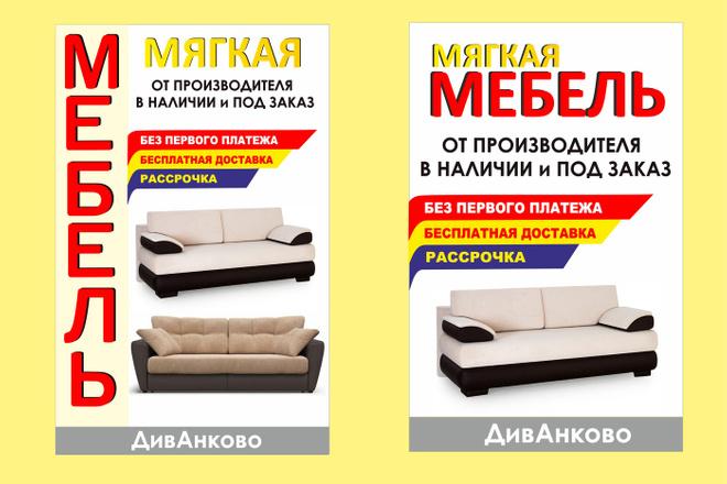 Все виды наружной и интерьерной рекламы 3 - kwork.ru
