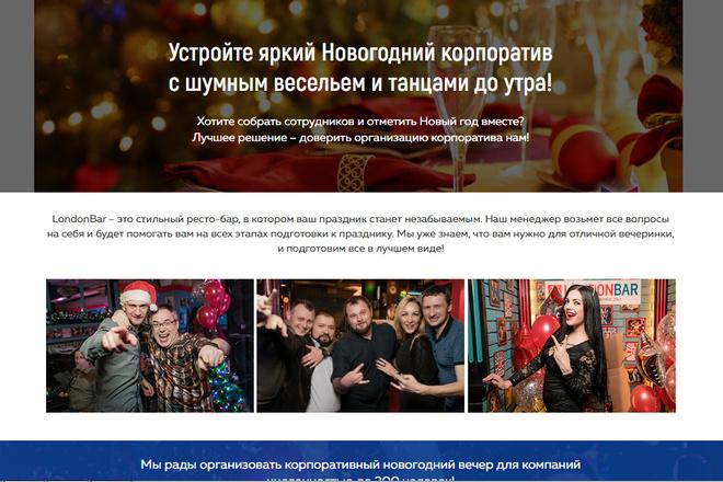Профессионально и недорого сверстаю любой сайт из PSD макетов 34 - kwork.ru