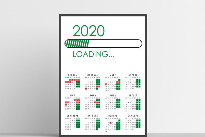 Календарь настенный постер или перекидной 3 - kwork.ru
