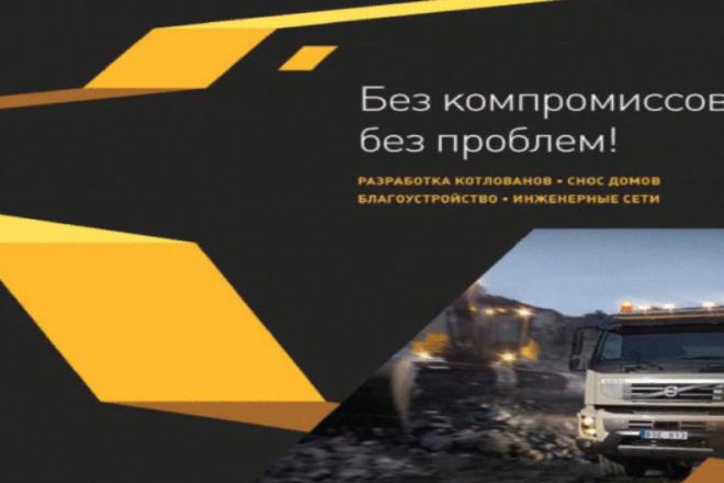 Дизайн презентации в PowerPoint 5 - kwork.ru