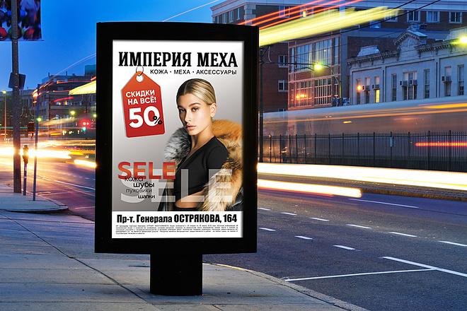 Дизайн наружной рекламы 35 - kwork.ru