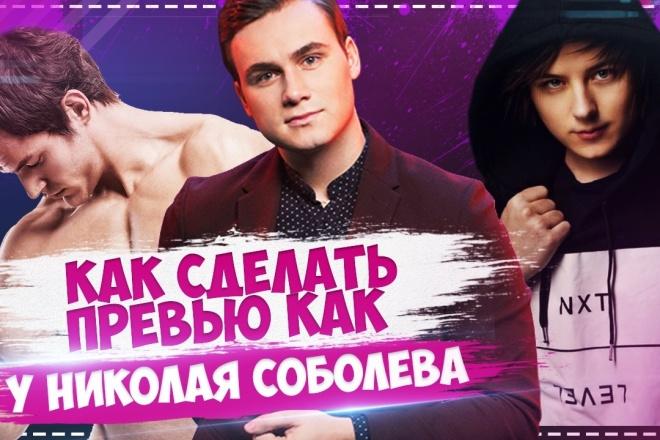 Сделаю оформления для ютуб Вк инстаграмм шапка,аватарка,превью 3 - kwork.ru