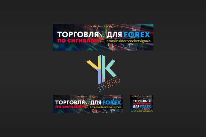 Продающие баннеры для вашего товара, услуги 75 - kwork.ru