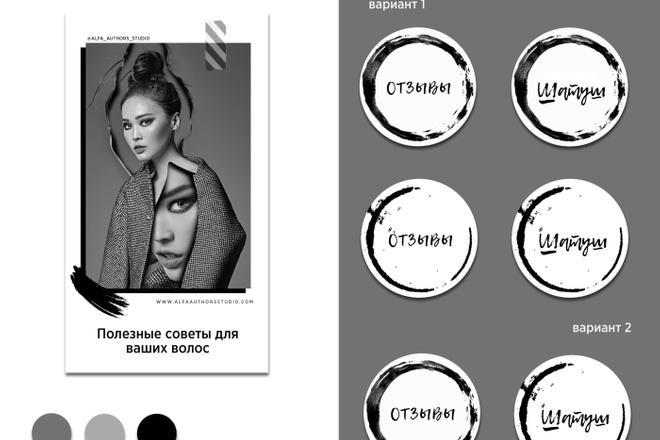 Разработка уникальных шаблонов 41 - kwork.ru