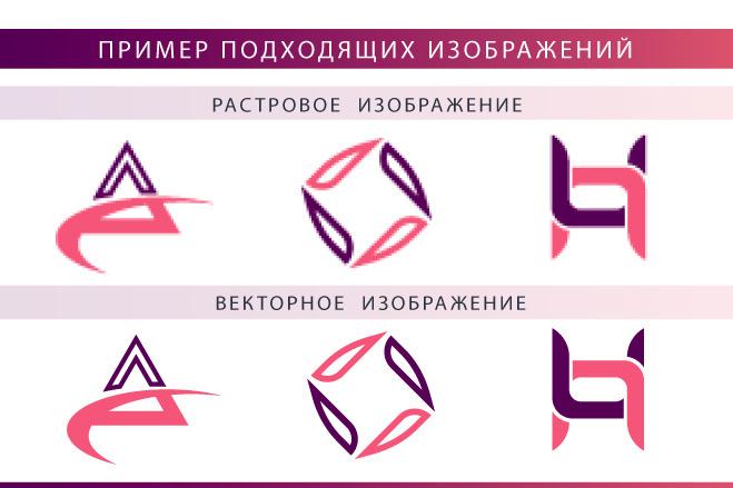 Вектор. Отрисовка в векторе простых эскизов, иконок, логотипов, растра 1 - kwork.ru
