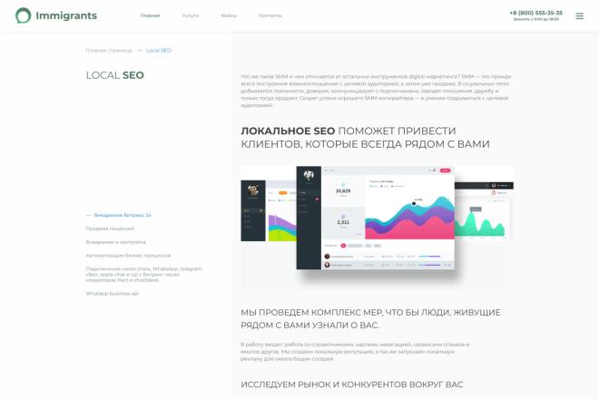 Дизайн страницы сайта для верстки в PSD, XD, Figma 53 - kwork.ru