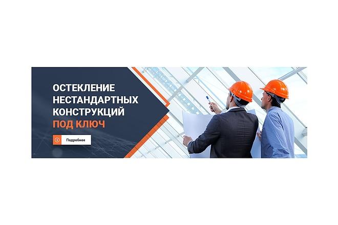 Сделаю баннер для сайта 24 - kwork.ru