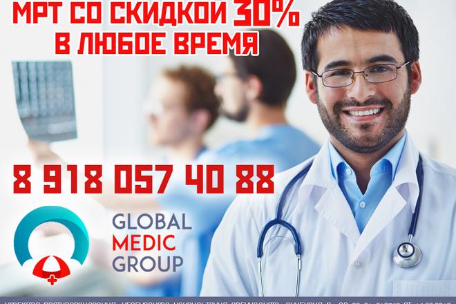 Баннер для печати в любом размере 22 - kwork.ru