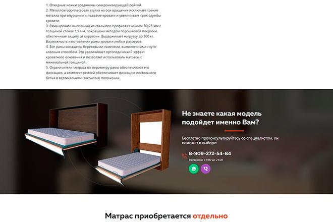 Сделаю продающий Лендинг для Вашего бизнеса 53 - kwork.ru