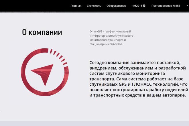 Создание сайта - Landing Page на Тильде 126 - kwork.ru