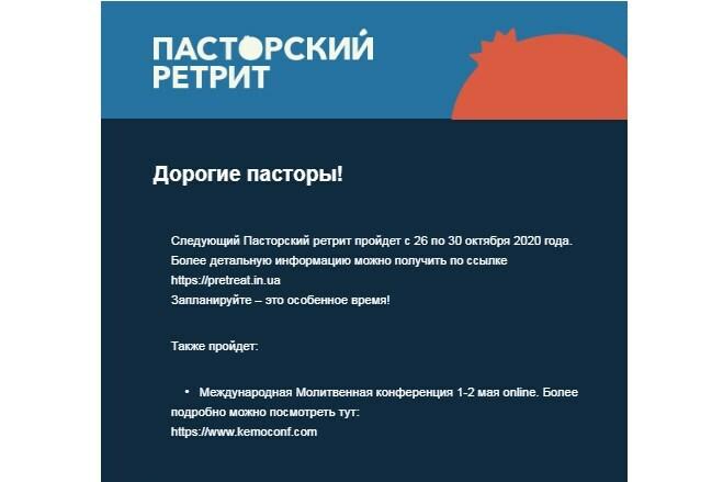 Адаптивная html верстка email-письма 1 - kwork.ru
