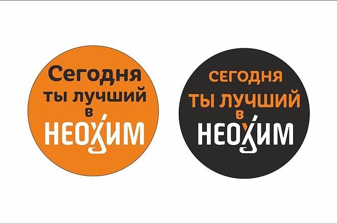 Векторизация файла, логотипа, отрисовка эскиза 20 - kwork.ru