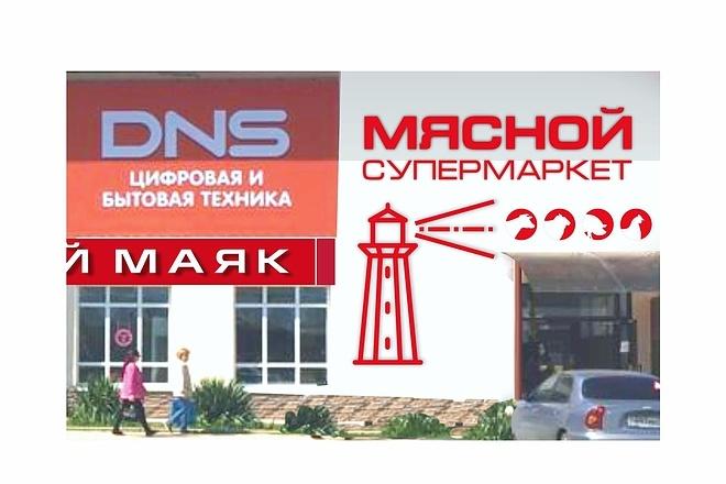 Дизайн для наружной рекламы 89 - kwork.ru