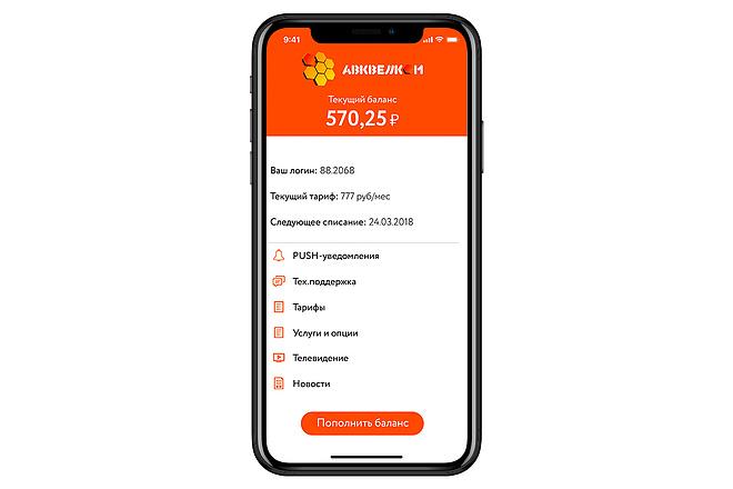 Дизайн android, ios мобильного приложения 19 - kwork.ru