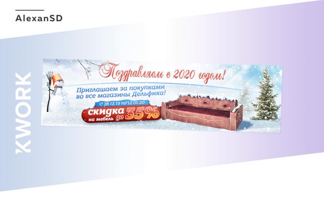 Создам 3 уникальных рекламных баннера 33 - kwork.ru