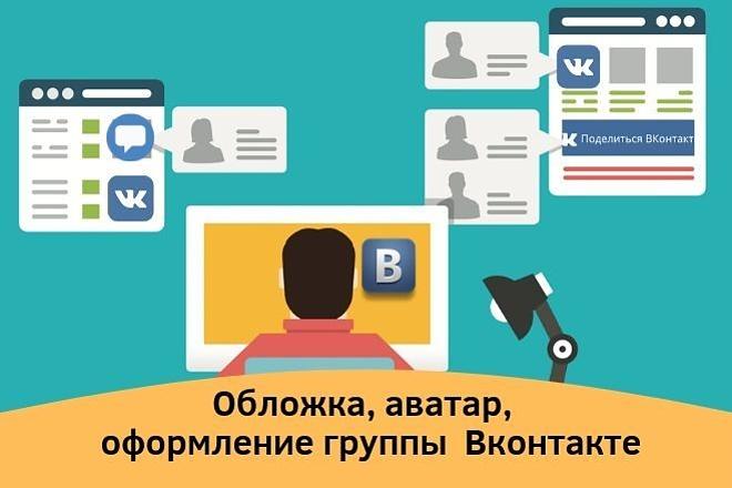 Оригинально оформлю группу Вконтакте 5 - kwork.ru