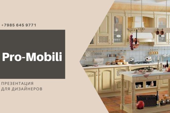 Стильный дизайн презентации 257 - kwork.ru