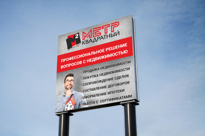 Дизайн для наружной рекламы 58 - kwork.ru