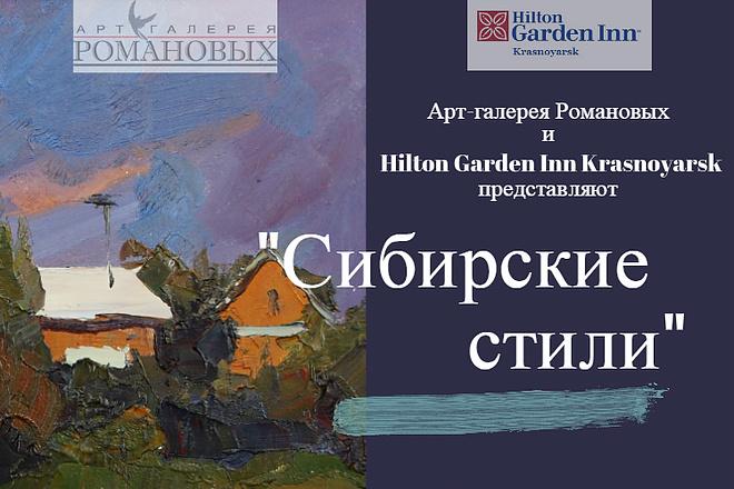 Афиша, постер, плакат 3 - kwork.ru
