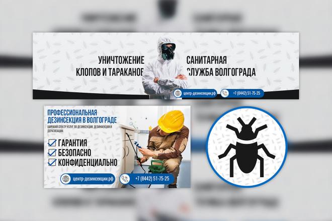 Профессиональное оформление вашей группы ВК. Дизайн групп Вконтакте 51 - kwork.ru