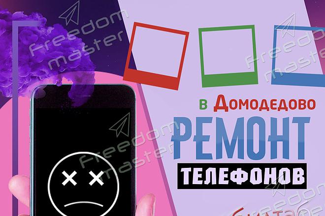 Разработаю 3 promo для рекламы ВКонтакте 13 - kwork.ru