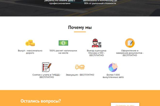 Сайт под ключ. Landing Page. Backend 73 - kwork.ru