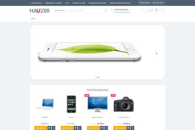 Установлю и настрою интернет-магазин на OpenCart за 1 день 3 - kwork.ru