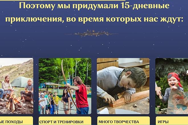 Создание сайта - Landing Page на Тильде 39 - kwork.ru