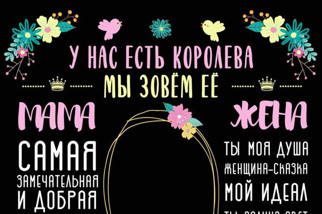 Сделаю макет плаката 6 - kwork.ru