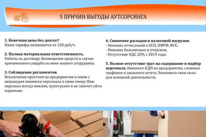 Оформлю коммерческое предложение 8 - kwork.ru