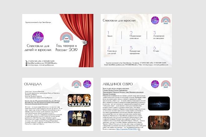 Красиво, стильно и оригинально оформлю презентацию 52 - kwork.ru