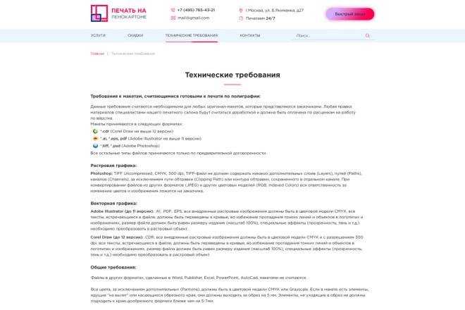 Дизайн любой страницы сайта + бонусы 78 - kwork.ru