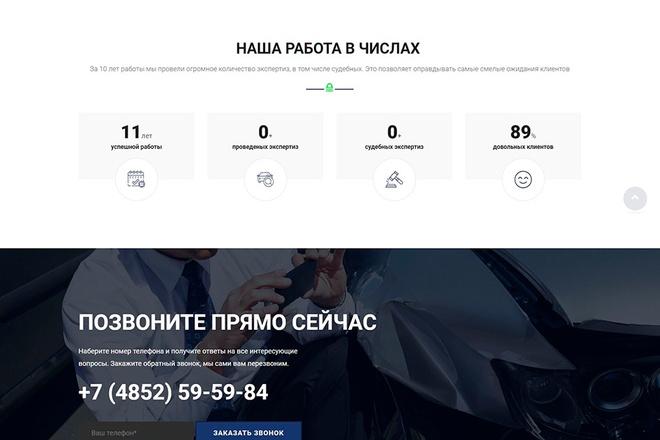 Сделаю продающий Лендинг для Вашего бизнеса 48 - kwork.ru