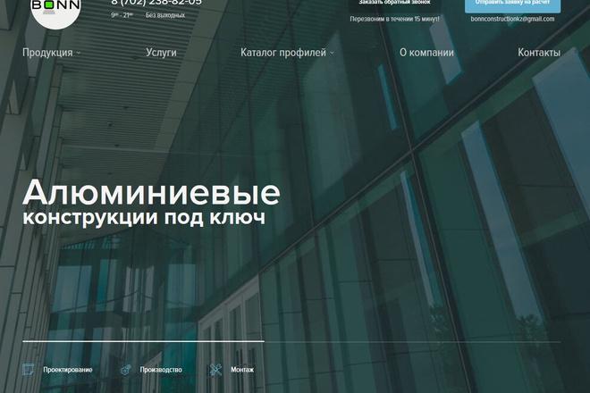 Копирование сайтов практически любых размеров 20 - kwork.ru