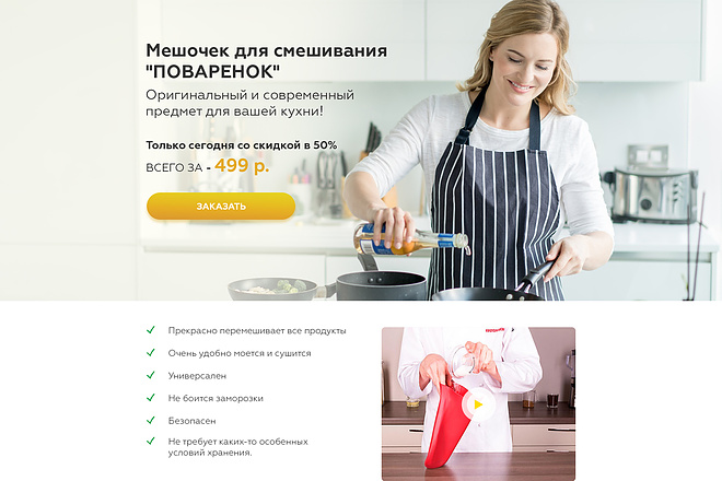Дизайн страницы сайта 99 - kwork.ru