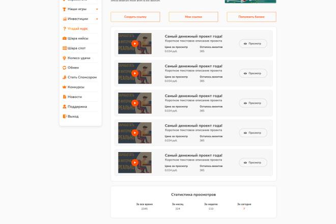 Дизайн любой страницы сайта + бонусы 22 - kwork.ru
