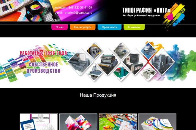 Адаптивная вёрстка и посадка на Wordpress. Psd или Figma 1 - kwork.ru