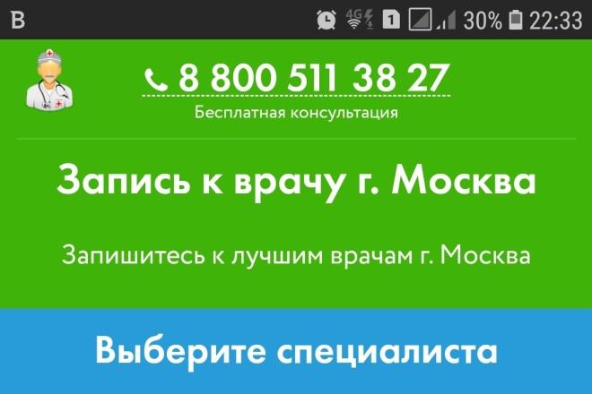 Конвертирую Ваш сайт в Android приложение 10 - kwork.ru