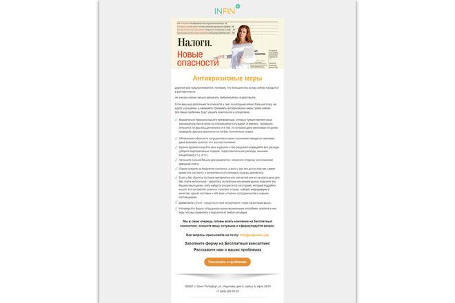 Дизайн и верстка адаптивного html письма для e-mail рассылки 22 - kwork.ru