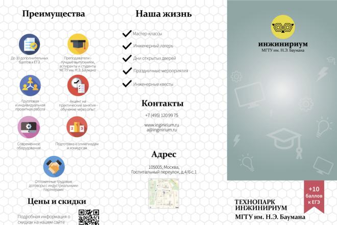 Дизайн евро буклета 1 - kwork.ru
