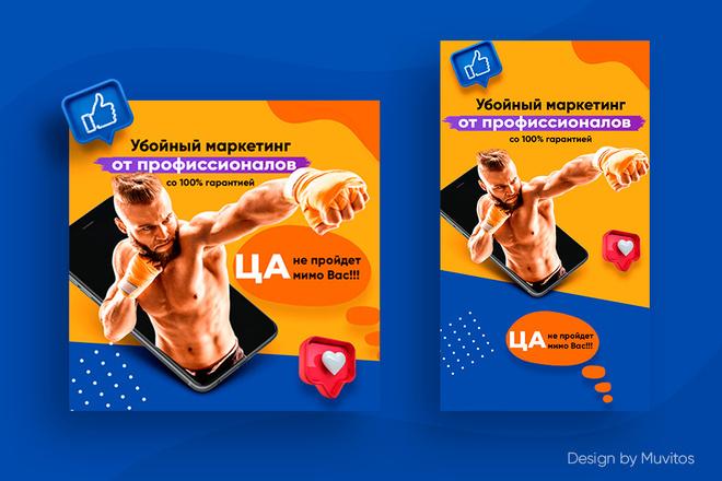 Креативы, баннеры для рекламы FB, insta, VK, OK, google, yandex 6 - kwork.ru