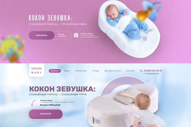 Первый экран Landing Page 7 - kwork.ru